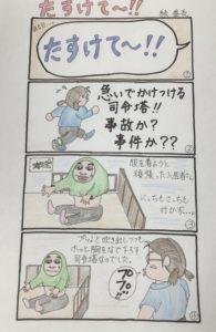 翔陽4コマ劇場!! イメージ