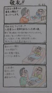 翔陽の4コマ劇場!! イメージ