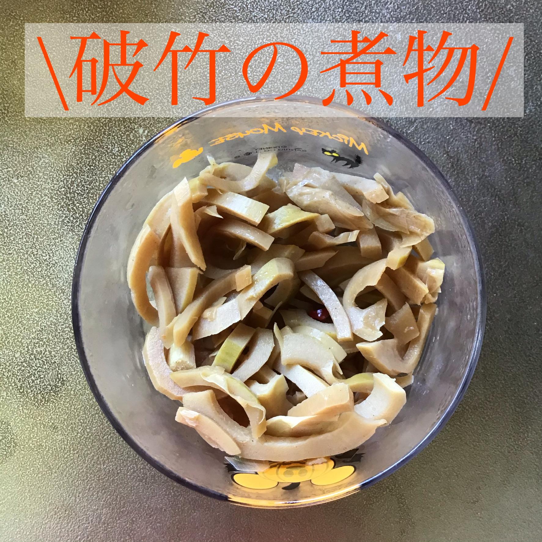 「ふき」と「破竹」を調理してみた イメージ
